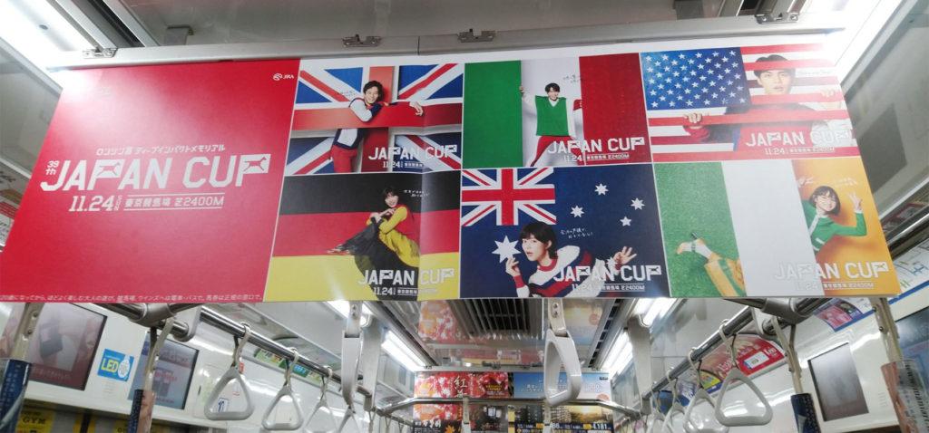 japancup poster 1024x478 일본경마 재팬컵 광고속의 경마용어(선추입), 말(경주마) 관련 일본어