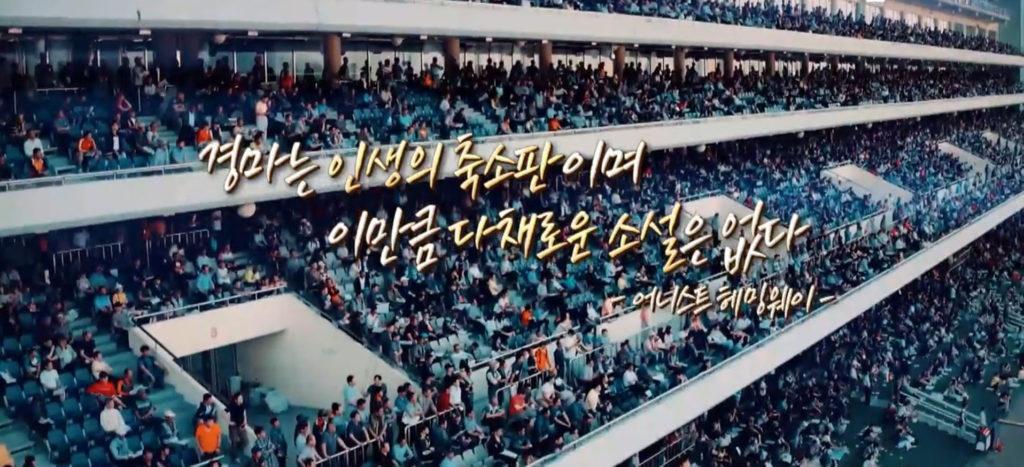 경마인생 1024x467 2019 MBC 스포츠플러스 그랑프리 경마대회 문학치프 vs 실버울프