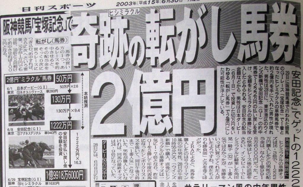 경마 고액환급금 1024x634 경마 업어치기 베팅 3번으로 20억을 만든 전설의 일본 갬블러 미라클 아재