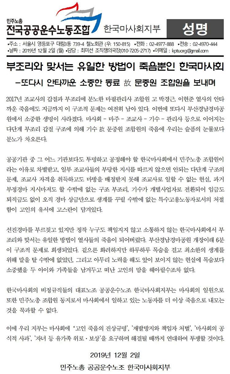 마사회 성명 공공운수노조 경마기수 문중원 자살 규명 기자회견! 마사회 지부 성명 발표