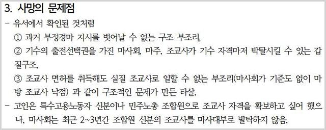 문중원기수 사망문제점 공공운수노조 경마기수 문중원 자살 규명 기자회견! 마사회 지부 성명 발표