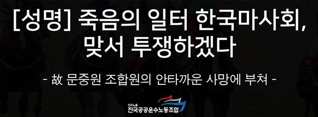 문중원 기수 사망규명 공공운수노조 경마기수 문중원 자살 규명 기자회견! 마사회 지부 성명 발표