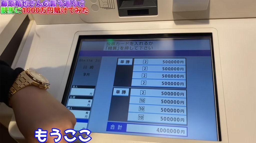 일본지방경마 가와사키 1024x573 일본영화 카이지 파이널게임 연예인의 가와사키 경마예상에 유튜버 1억원 베팅 영상