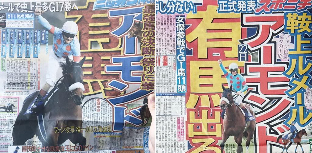 arima kinen Almond eye 1024x504 일본경마 그랑프리 아리마기념, 아몬드아이 vs 리스그라슈 빅매치 성사!