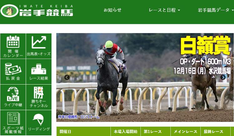 iwate keiba 일본지방경마 모리오카 경주마 7두 도핑사태 이와테경마 7일 재개