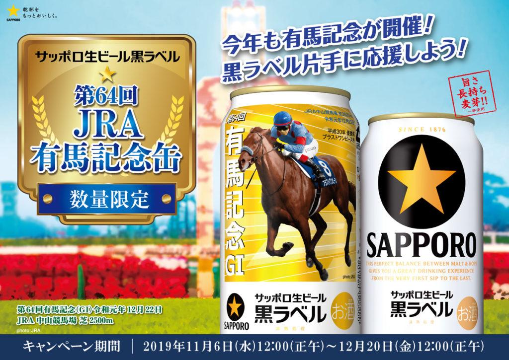 sapporo beer arima 1024x725 일본 경마팬 투표 1위 아몬드아이 그랑프리 대상경주 아리마기념 출전?