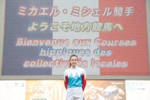 Mickaëlle Michel kawasaki 300x200 일본지방경마 가와사키 경마장의 프랑스 여성기수 미카엘미셸 기자회견