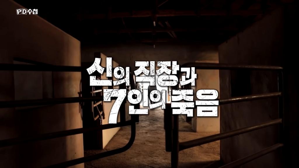 신의직장 한국마사회 1024x576 PD수첩, 신의 직장과 7인의 죽음! 한국마사회 적폐 고발