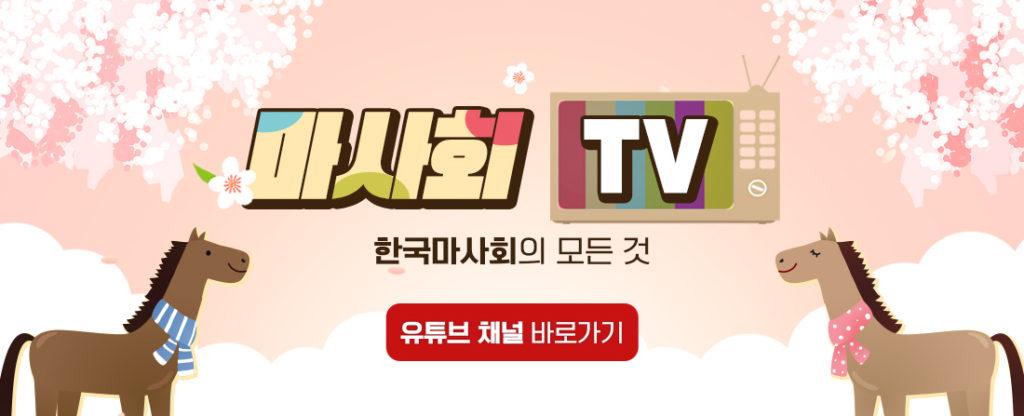 마사회TV 1024x416 KRA 유튜브 경마방송 마사회TV 구독 이벤트! 경마 휴장 특별영상 공개