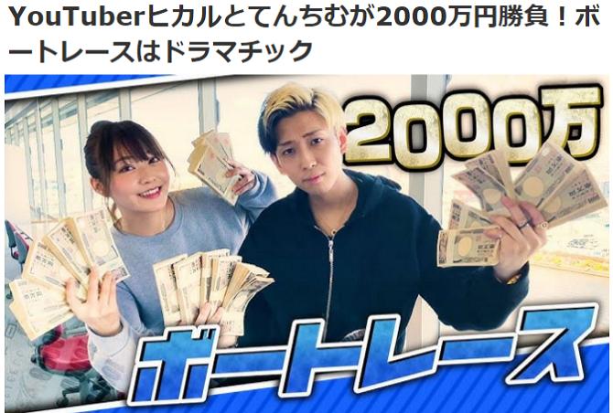 유튜버 경정베팅 일본 인기 유튜버 히카루, 모델 텐치무와 경정 2억원 베팅 대결