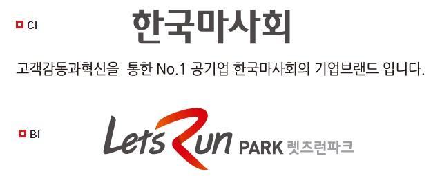 kra bi ci 한국마사회, 말산업 전문기업 도약위한 CI 디자인 변경
