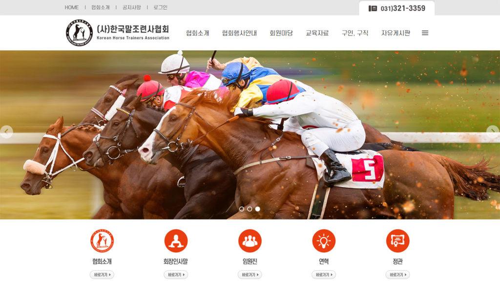 한국말조련사협회 1024x584 사단법인 한국말조련사협회 홈페이지 오픈