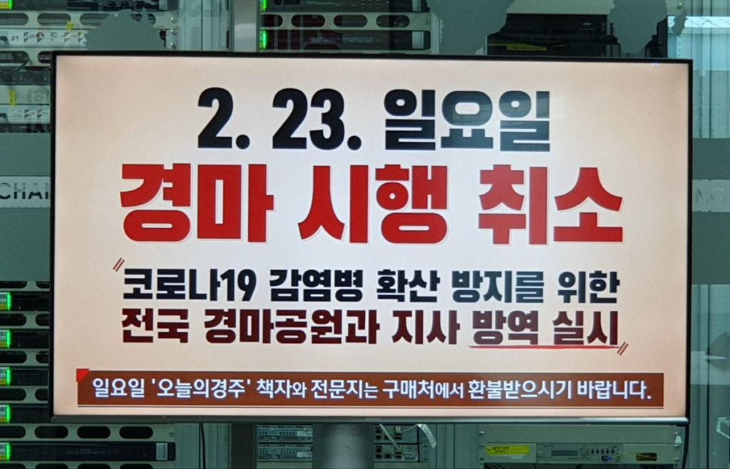 경마시행취소 1024x658 한국마사회 온라인베팅 부활과 6월 19일(금) 입장객 제한 경마 재개?
