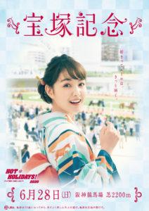 Takarazuka Kinen POSTER 212x300 일본 상반기 마지막 G1 경마팬 투표 선정 그랑프리 다카라즈카기념