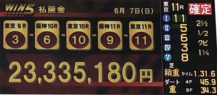 win5 0607 일본경마 야스다기념 아몬드아이 G1 8관 물거품! 그랜 아레그리아 완승