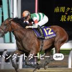 Japan Dirt Derby 2020 150x150 경마 일정표