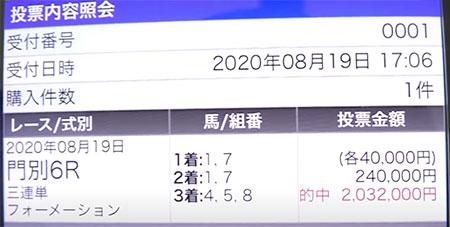 몬베츠경마 적중마권 일본 경마승부 업어치기베팅! 삿포로기념 연승식에 5천만원 올인