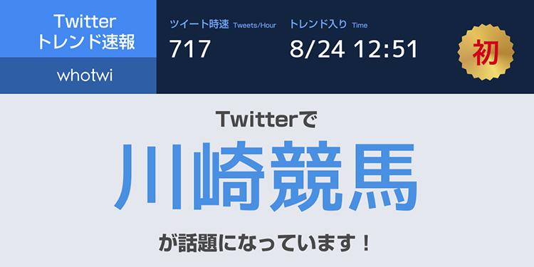 실트 가와사키경마 기수 코로나19 양성반응으로 일본 경마시행 중지 첫 사례! 가와사키경마
