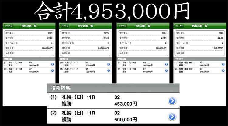 올인경마 일본 경마승부 업어치기베팅! 삿포로기념 연승식에 5천만원 올인