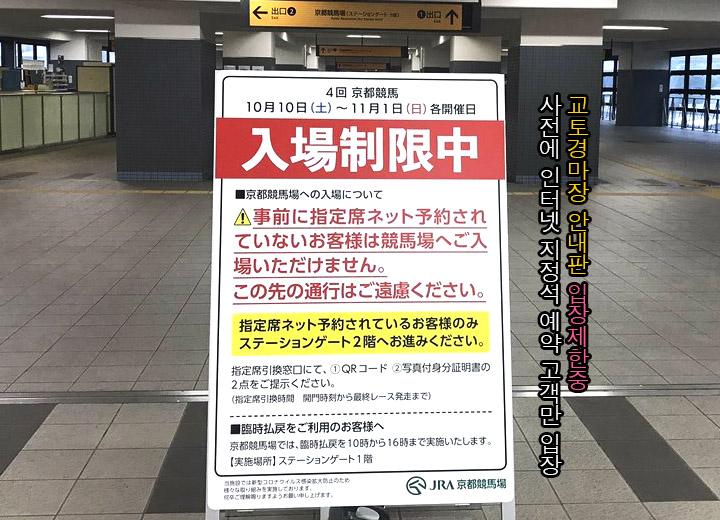 일본경마 유관중 일본 JRA 10일부터 사전예약 인원제한 경마장 재개장! 일요경마 1868명 입장