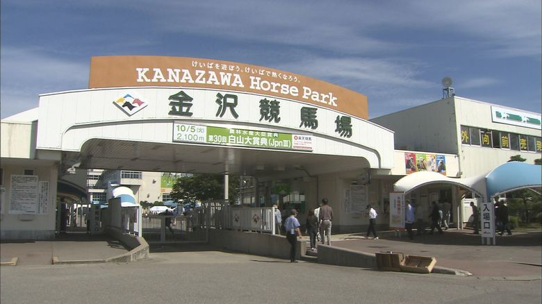 kanazawa racecourse 일본 가나자와 경마장 원숭이 난입으로 마권 발매 중단