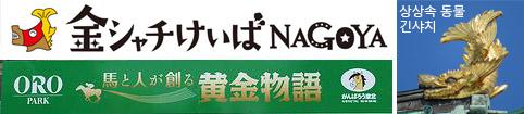 kinchachi oro park 일본 가나자와 경마장 원숭이 난입으로 마권 발매 중단