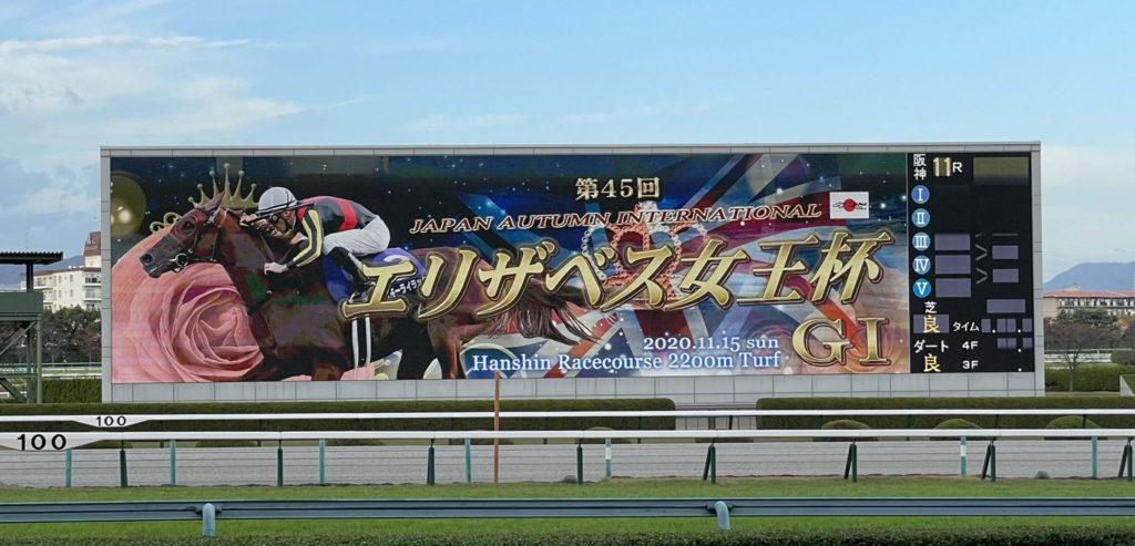Queen Elizabeth II Cup2020 1024x493 일본 한신경마장 암말 왕중왕전 엘리자베스여왕배(QEII, G1) Lucky Lilac