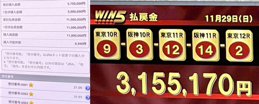 WIN5 ASUKA KIRARA 1024x410 일본경마 재팬컵 결과, 아몬드아이와 삼관마 원투쓰리! 삼쌍승식 최저 배당률