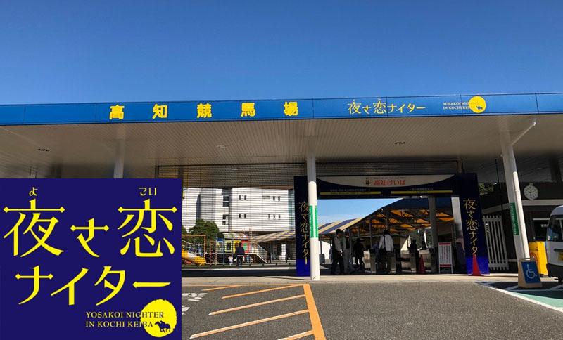 요사코이 고치경마 일본 고치경마 또 최고 매출 경신 140억원대! 가와사키기념도 레코드