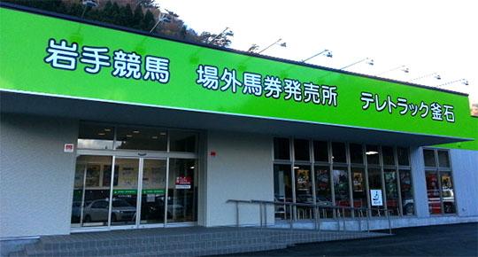 이와테경마 장외발매소 일본지방경마 이와테경마(미즈사와, 모리오카) 2020년 매출 5천억원 돌파
