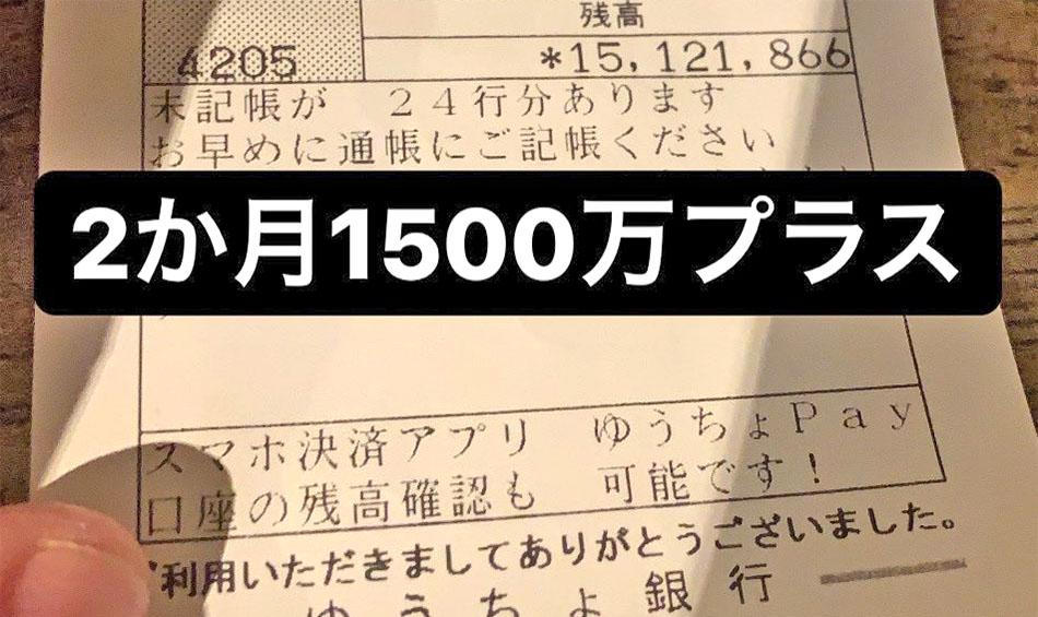 흑자경마 일본 JRA 기수 출신 경마 유튜버, 베팅 두달만에 1억5천만원 플러스