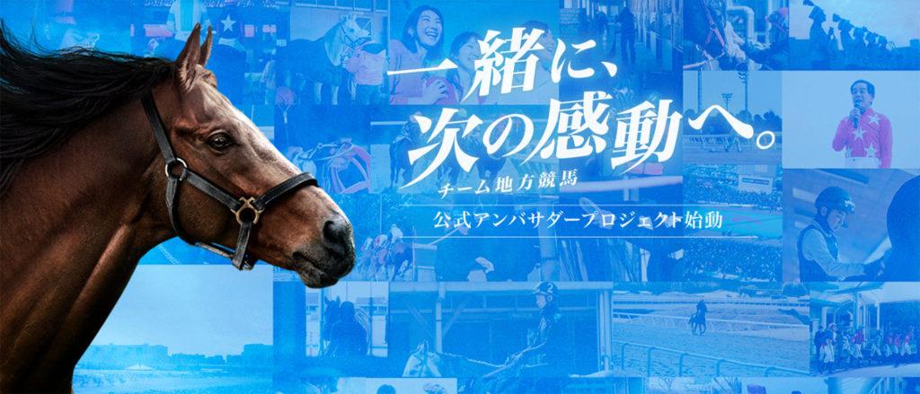 경마 마케팅전략 1024x439 일본지방경마 15개 경마장 총매출 29년만에 9000억엔 돌파!