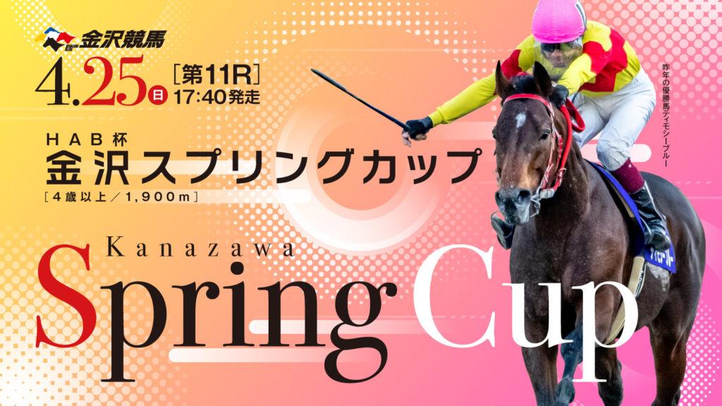 Kanazawa Spring Cup poster 1024x576 일본 가나자와경마장 가나자와 스프링컵 First Flush 우승