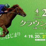 kawasaki Crown Cup 150x150 경마 일정표