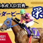 saga kyusyu derby 2021 150x150 경마 일정표