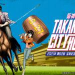 Takarazuka Kinen 2021 150x150 경마 일정표